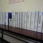 金属挽物加工の三鎮工業ISO関連ファイル