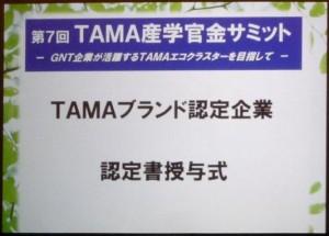 TAMAブランド認定企業