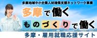 https://tama-monozukuri.jp/c/shigoto/2535/detail/39/